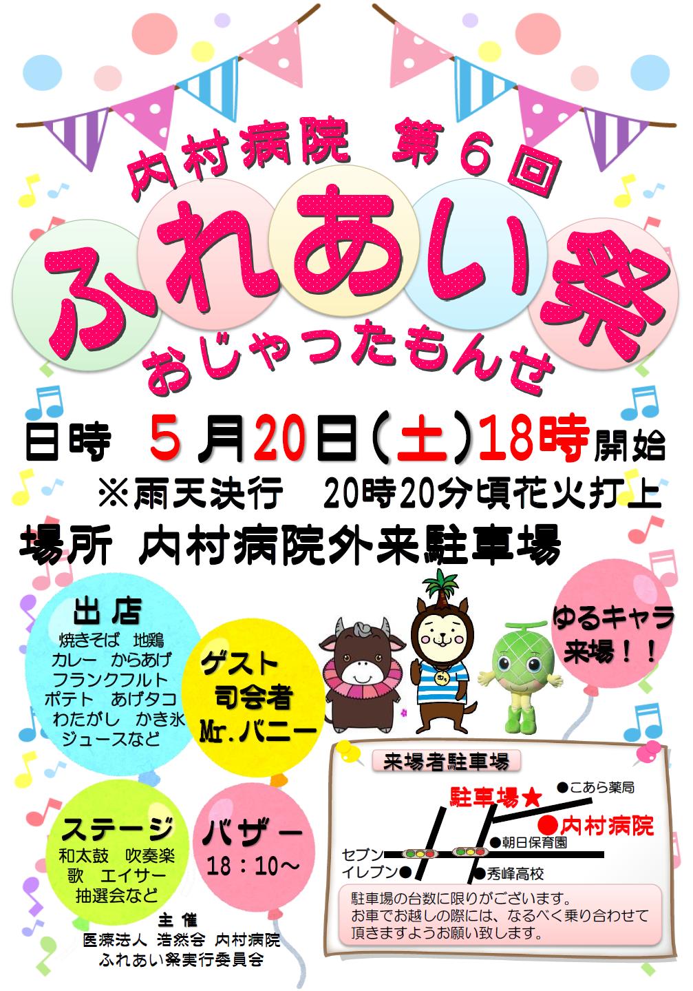 ふれあい祭ブログポスター