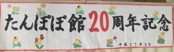 たんぽぽ館20周年記念