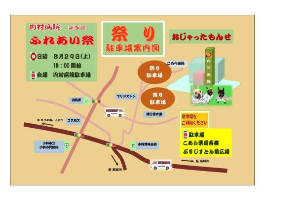 病院アクセスMAP ふれあい祭り   150810