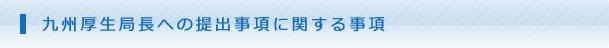 九州厚生局長への提出事項に関する事項