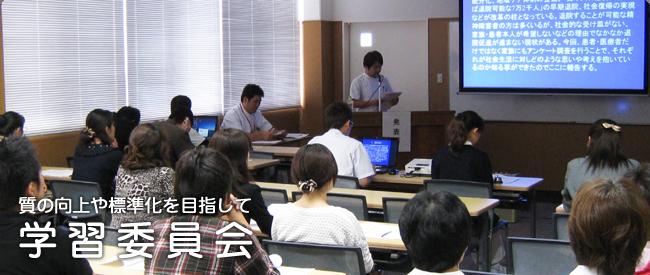 質の向上や標準化を目指して 学習委員会
