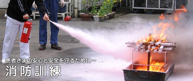 患者さまの安心と安全を守るために 消防訓練