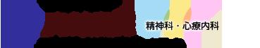 医療法人 浩然会 内村病院-精神科・心療内科