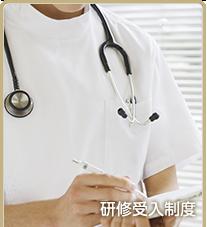 研修医受入制度